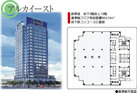 アルカイースト:鉄骨造 地下3階地上19階/基準階フロア有効面積964.24㎡/地下鉄コンコースに直結